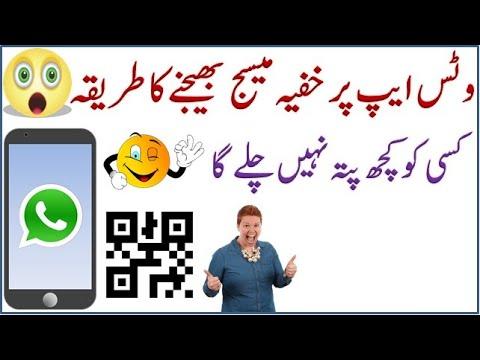 How To Send Secret Message On WhatsApp In Urdu |Whatsapp Secret Tip|