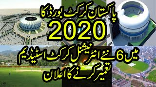 PCB Built 6 New Cricket Stadium In 2020 For Cricket Revival In Pakistan