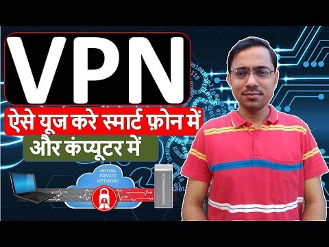 How to use VPN in Smartphone and PC? What is VPN ? How VPN works?