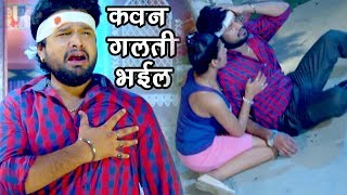 Ritesh Pandey NEW दर्दभरा गीत - कवन गलती भईल - Tohare Mein Basela - Bhojpuri Sad Songs
