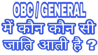 Download Obc/general मै कौन कौन सी जाति आती है (central cast of obc/genral)by technical bodh Video