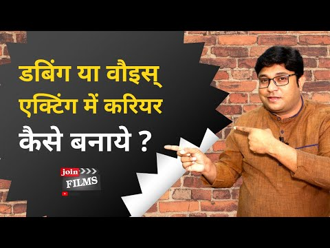 Learn about Dubbing & Voice Acting Career ~ डबिंग / वाइसओवर के बारे में Filmy Funday #37 | Joinfilms