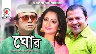 Ghor I ঘোর I Bangla Natok | Akhomo Hasan I Siddiqur Rahman I Tania  I Bangla New Natok 2019