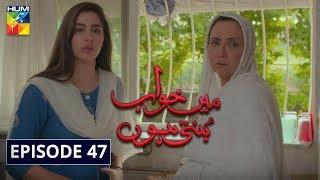 Main Khwab Bunti Hon Episode #47 HUM TV Drama 16 September 2019