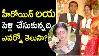 Unknown And Interesting Facts About Actress Laya | Actress Laya Latest News | Tollywood Nagar