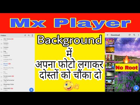 How to change mx player background,Mx player change Home background 🤔