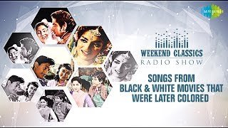 Weekend Classic Radio Show | Black & White movies that got colored later | Uden Jab Jab Zulfen Teri