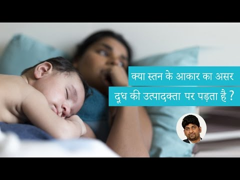 I have small breasts Will it affect the quantity of milk I produce | Hindi