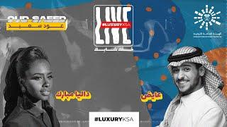 جلسات #عودـسعيد ـ عايض و داليا مبارك LuxuryKSA LIVE - عيد الفطر ٢٠٢٠