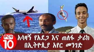 Tragic accidents and abduction events in Ethiopian Airlines history/አሳዛኝ የአደጋ እና ጠለፋ ክስተቶች  በኢትዮጵያ