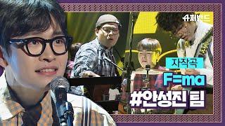 또 美쳤다↗ 안성진 팀 자작곡 ′F=ma′♬ 스타워즈 샘플링! #본선2라운드 슈퍼밴드 (SuperBand) 6회