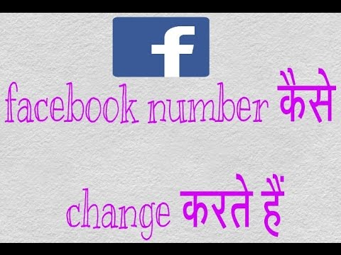 facebook number change kaise karte hai