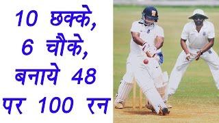 Rishabh Pant smashes fastest century in 48 balls during Ranji Trophy | वनइंडिया हिन्दी
