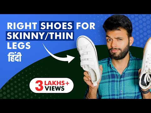 Right Shoes For Your Skinny/Thin Legs in Hindi | Skinny Guys Style