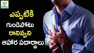 Foods For Protect Against Heart Attack - Mana Arogyam Telugu health Tips