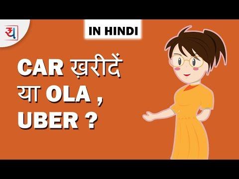 Buy Car vs Uber/Ola?   Rent or Buy a Car in Hindi   Nayi Car Ya Taxi Se Travel?