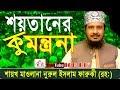 আল্লামা ফারুকীর ২০০৮সালের স্মরণীয় ওয়াজ | BANGLA WAZ | শহীদ আল্লামা নুরুল ইসলাম ফারুকী | ICP BD