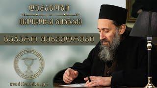 სტუდენტების შეხვედრა მამა თეოდორესთან (თ.ს.უ. 18.12.2015)