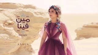 #x202b;أصالة والشرنوبي - مين فينا | Assala & Al Sharnouby - Meen Feena [فيديو كلمات - Lyrics Video]#x202c;lrm;