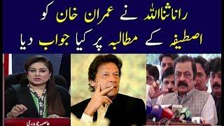 Rana Sana Ullah Make Imran Khan Speech Less | News Talk | 6 December 2017 | Neo News