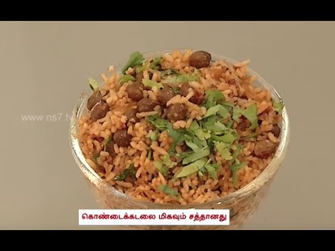 Unave Amirtham - Spicy Kondakadalai (Chana) Rice & It's benefits | News7 Tamil