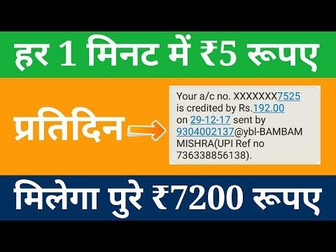 1 मिनट का ₹5 रूपए एक दिन काम करके कमाओ ₹7200 रूपए