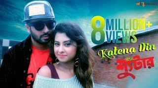Katena Din | Shakib Khan | Bubly | Kona | SI Tutul | Shooter Bengali Movie 2016