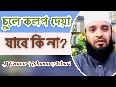 স্ত্রীর সন্তুষ্টির জন্য চুলে কলপ দেয়া যাবে কি না?-Mizanur Rahman Azhari