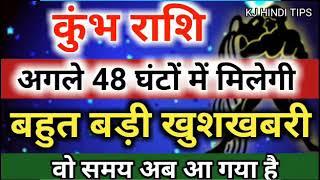 Kumbh Rashi April 2019 Rashifal In Hindi / Aquarius Horoscope