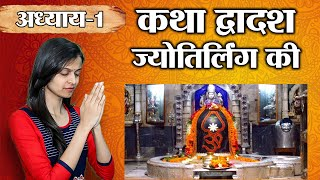 Download The story of Somnath Temple, the most famous Jyotirlinga in Hinduism. Video