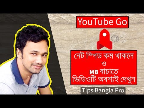 Youtube Go  save your data now in bangladesh