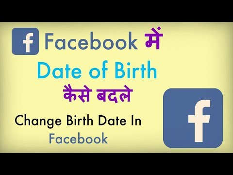 how to Change Date of BIrth in Facebook ? Facebook me birthday kaise badale.
