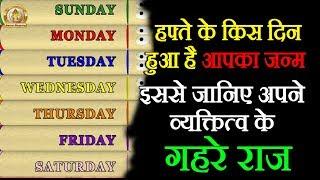 सप्ताह के किस दिन हुआ है आपका जन्म इससे जानिए अपने व्यक्तित्व के गहरे राज़ || Astro Shastra