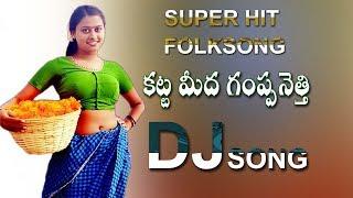 katta Meeda Gampa Netti Nadusthunna   Dj Super Hit Folk Song   Disco Recording Company