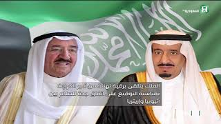 #x202b;خادم الحرمين الشريفين يتلقى برقية تهنئة من أمير الكويت، وولي عهده، ورئيس مجلس الوزراء.#x202c;lrm;