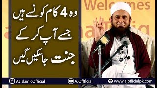 Molana Tariq Jameel Latest Bayan 15 December 2017 4 Kaam Karne Wala Shaks