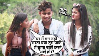 Annu Singh: Asking Baccha Kaise hota Hai Prank | Prank On Cute Couples | BrbDop new Prank | {BrbDop}