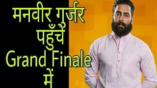 Big Boss 10: Manveer Gurjar beats Manu, won ticket to finale