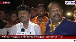 Navi Mumbai Awaaz - बहुजनांचे नेते गोपीचंद पडळकर यांचा वाढदिवस समाजोपयोगी उपक्रम राबवून साजरा