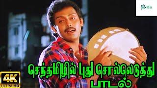 Sentamizhil Puthu ||செந்தமிழில் புது சொல்லெடுத்து || Mano || H D Melody Song