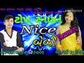Download New rakesh raval ni timli 2019,,,rakesh raval,,,top tanatan Nice baby,nonstop timli,,vechatbaria nu MP3,3GP,MP4