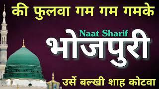 Bhojpuri Naat Sharif 2018||Urse Balkhi Shah Kotwa Banaras ||Ki phulwa Gam Gam gamke