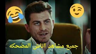 جميع مشاهد اتاش المضحكه مسلسل العهد soz