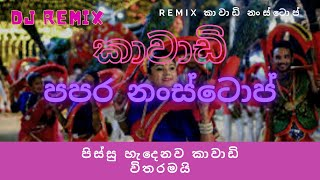 Kawadi Papare Remix Nonstop 11Min Kawadi Mania Old Papare DjNonstp Sl Dj Remix Music Galle