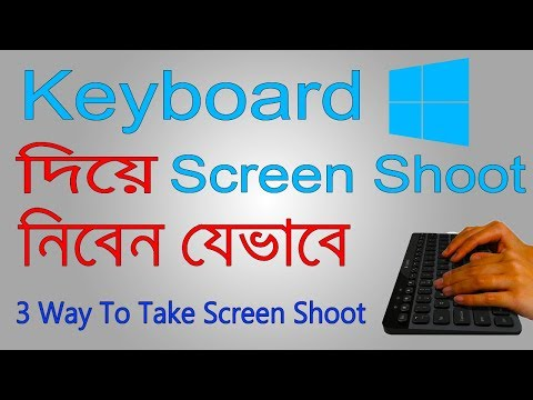 Best 3 Way to Take a Screenshot on Your Computer Easily (Bangla Tutorial) | Mines Of Tech.
