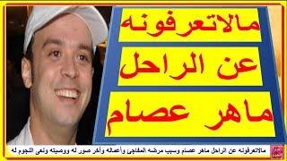 #x202b;مالاتعرفونه عن الراحل #ماهر_عصام وسبب مرضه المفاجئ وأعماله وأخر صور له ووصيته وجنازته   أخبار النجوم#x202c;lrm;