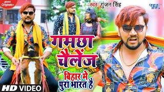 #Video | #Gunjan Singh | गमछिए से रंगदार लगते है | Gamchha Challenge | Tik Tok Viral Song 2020