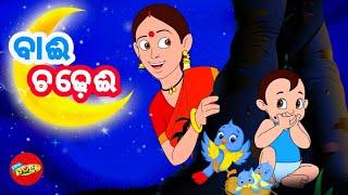 Bai Chadhei - Odia Lory Song    Odia Cartoon Song ( Odia Pogo )