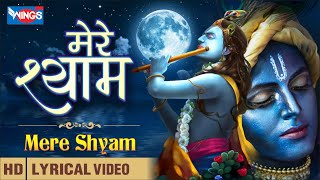 Mere Shyam   सब में बसे मेरे श्याम Krishna Bhajan   Beautiful Krishna Song   Sab Me Base Mere Shyam