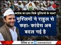 Download Deshhit: Rahul Gandhi met Muslim intellectuals as part of party's initiative In Mp4 3Gp Full HD Video